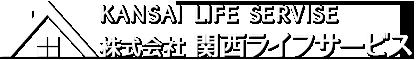 大阪のエアコンクリーニングなら関西ライフサービス