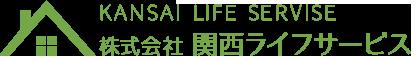 大阪のエアコンクリーニングなら関西ライフサービス!エアコンの掃除・修理・洗浄・清掃が激安!