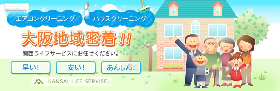 エアコンクリーニングなら大阪地域の関西ライフサービスにお任せください!早い、安い、安心!